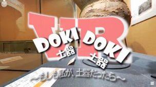 DOKI・DOKI・VR~もしも私が、土器だったら~