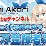 バーチャルユーチューバー『ミライアカリ』チャンネル登録者数50万人突破!記念して公式サイトOPEN