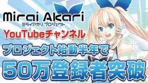 Mirai Akari Projerct