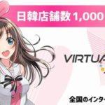 日韓1,000店舗にVRプラットフォーム「VIRTUAL GATE」が導入!
