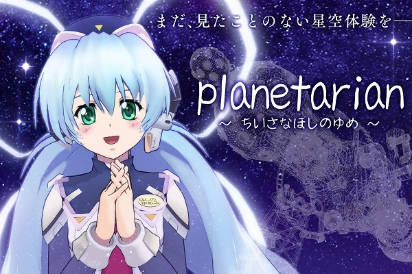 Planetarian フル3D VR