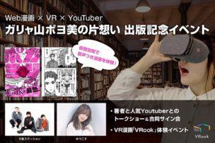 VR漫画体験イベント