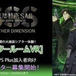 【PSVR】シアタールームVR 初の3D映像作品「攻殻機動隊S.A.C」などでβテスターの募集を開始!
