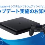 PlayStation4 システムソフトウェア アップデート バージョン5.50公開