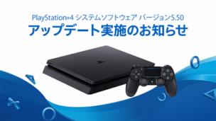 PS4システムソフトウェア バージョン5.50