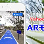 Yahoo! MAPが先駆けてAR機能を導入!新機能「ARモード」を体験しよう