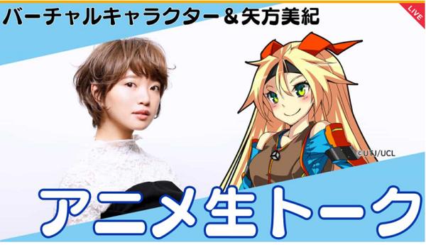 「Chuun生配信でアニメキャラとリアルタイムで会話をしよう!」