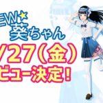 クラウドファンディングで2千万円集めた、バーチャルYouTuber『富士 葵』の再デビューが決定!!