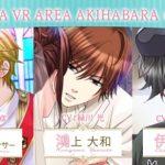 イケメンと結婚式体験ができる『挙式VR』が「SEGA VR AREA AKIHABARA」に登場