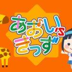 バーチャルYouTuber『富士葵』が新たな領域に挑戦!教育系チャンネル「あおい'sきっず」を開設