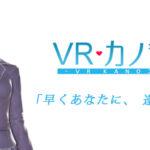 STEAM『VRカノジョ』が一般版向けに配信開始!「夕陽さくら」があなたのそばに