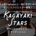 目指すは武道館ライブ!エイベックスが「バーチャルYouTuber」向けサウンドクリエイターオーディションを開催
