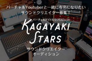 KAGAYAKI STARSオーディション