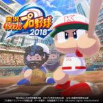 【PSVR】野球ゲームの決定版「実況パワフルプロ野球2018」VR対応でリリース開始!!