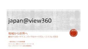 japan@view360