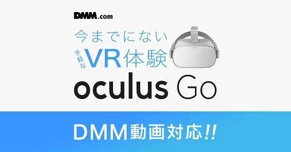 DMM VR『Oculus Go』対応