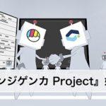 バーチャルYouTuberが加速!?3Dモデル化をサポートプロジェクト『サンジゲンカProject』開始