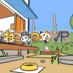 【PSVR】癒やし型放置ゲーム『ねこあつめ VR』が配信開始