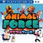 【PSVR】みんなで遊べるパーティーゲーム『Animal Force』が配信開始