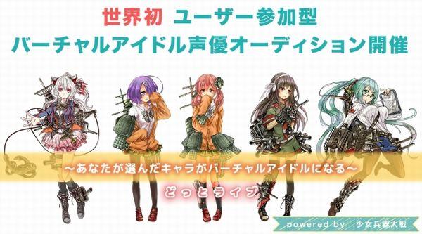少女兵器対戦オーディションイメージ