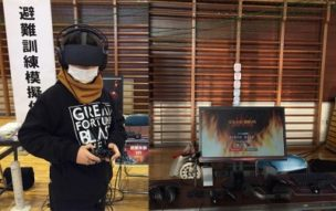 避難体験VR
