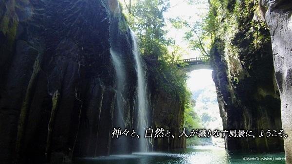 神々の住まう国~高千穂・神秘の風景~