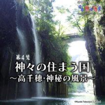 日本驚嘆百景 神々の住まう国〜高千穂・神秘の風景〜