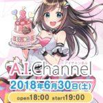 【バーチャルYouTuber】Happy birthday!『キズナアイ』初の誕生日イベント開催決定!