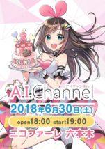 A.I. Party! ~Birthday with U~