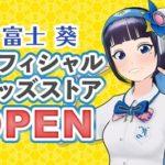 【バーチャルYouTuber】富士 葵メジャーデビュー発表に続き、オンライングッズストアを開設!
