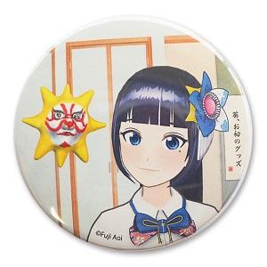 富士葵 葵とキクノジョー缶バッチ