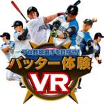 プロ野球球団『日本ハムファイターズ』とのコラボで実現!バッター体験VRを開催