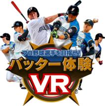 バッター体験VR
