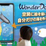 子供大喜び!ARで空中水族館を描く「海洋都市横浜うみ博2018」でアートワークショップ開催中