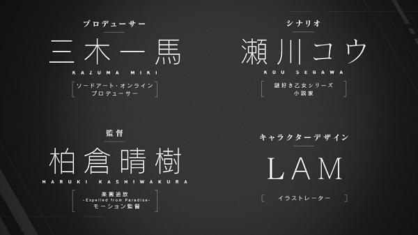 『東京クロノス』制作プロジェクトクリエイター