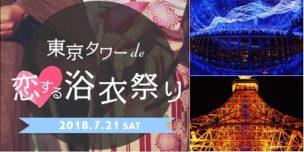 東京タワー de 恋する浴衣祭り