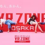 『VR ZONE OSAKA』2018年8月23日に入場チケット予約開始!「ゴジラVR」先行稼働も決定