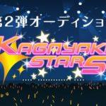 【バーチャルYouTuber】好きな事で生きてく!『KAGAYAKI STARS』第二弾声優オーディション開催