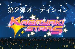 第二回KAGAYAKI STARS 声優オーディション