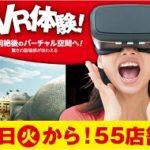 関西の人気カラオケBOX『ジャンカラ』55店舗で「VIRTUAL GATE」の人気VRコンテンツが導入決定!