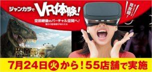 ジャンカラ55店舗VR導入