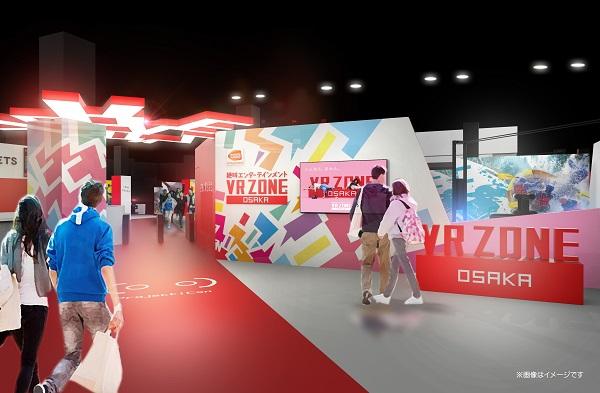 『VR ZONE OSAKA』館内イメージ画像