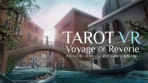 タロットVR:ボヤージュ・オブ・レヴリ~幻想の旅~