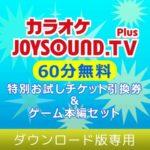 【PSVR】「JOYSOUND.TV Plus」60分間無料体験チケット配布中!