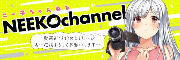 ニー子チャンネルイメージ