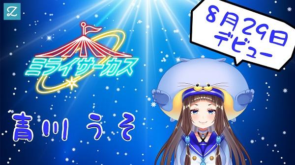 VTuberグループ「ミライサーカス」『青川うそ』