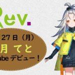 【バーチャルYouTuber】VTuber事務所ZIGから『青川うそ』『琴月てと』と続々デビュー!