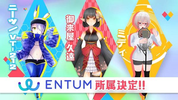 「ENTUM」新所属