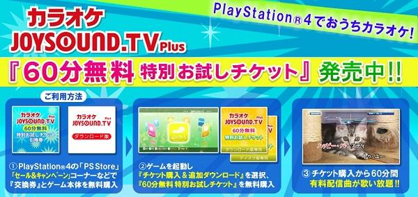 「JOYSOUND.TV Plus」60分間無料お試しチケット概要