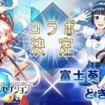 【バーチャルYouTuber】「富士葵」と「ときのそら」がまたまたコラボ!妖怪RPG『東京コンセプション』に参戦!!